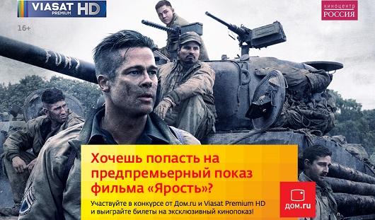 Дом.ru и компания «Viasat» организовали в Ижевске предпоказ голливудского фильма «Ярость»