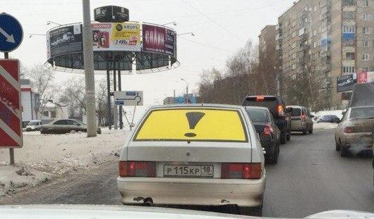В Ижевске начинающие водители предупреждают о своей неопытности очень большими знаками
