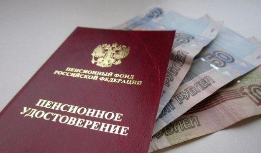 Житель Удмуртии получал пенсию сразу в двух регионах