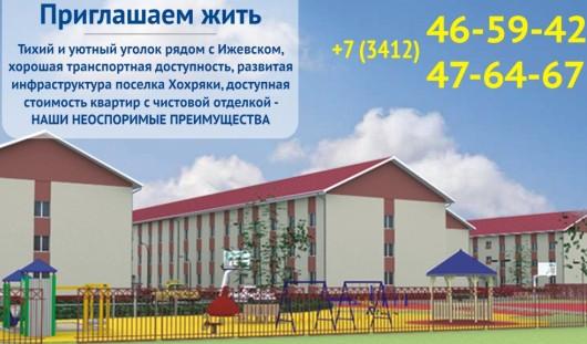 ЖК «Родниковый край» - чистый воздух пригорода и удобства городской жизни