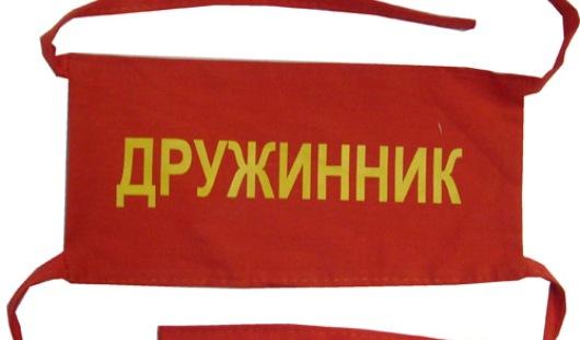 Народные дружинники Удмуртии будут носить красный жилет и нарукавную повязку