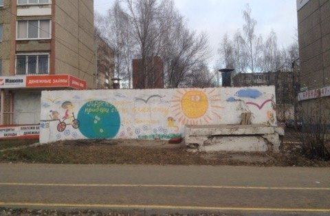В Ижевске разрисовали стены подсобного здания