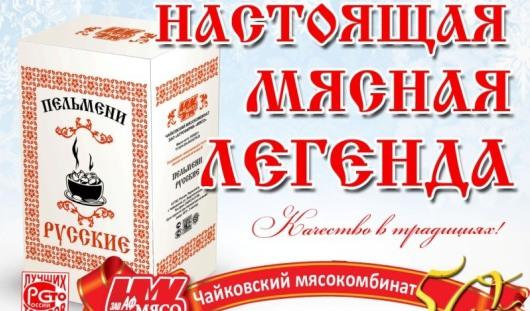 Продукция Чайковского мясокомбината вошла в «100 лучших товаров России»