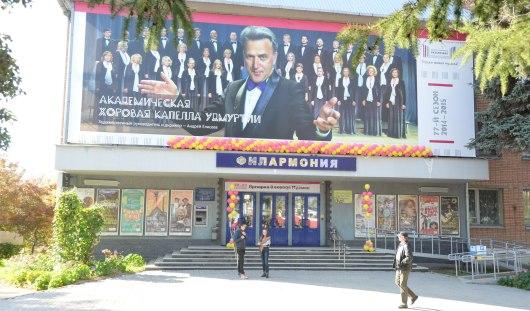 Удмуртская государственная филармония откроет виртуальный концертный зал