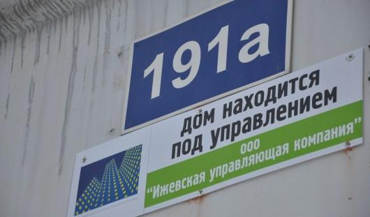 Управляющие компании Удмуртии с 1 января 2015 года начнут лицензировать