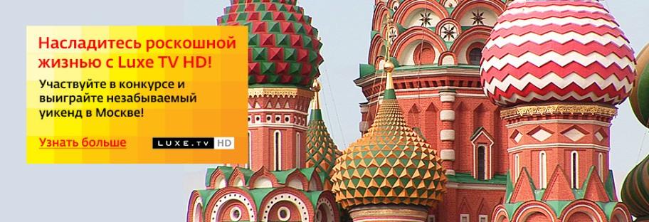 «Дом.ru» и канал Luxe TV HD подарят своим телезрителям роскошный уикенд в Москве