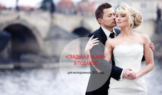 Выиграть свадьбу в Чехии смогут будущие молодожены Удмуртии