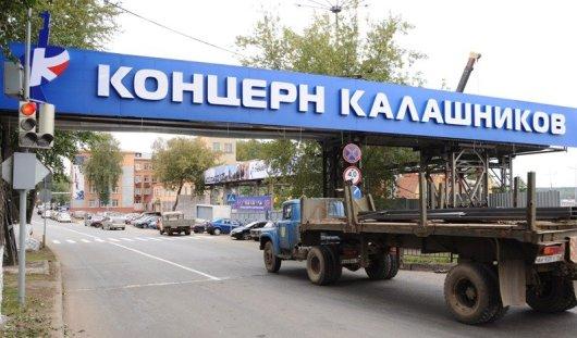 Ижевский концерн «Калашников» не вошел в сотню лучших мировых производителей вооружений по итогам 2013 года
