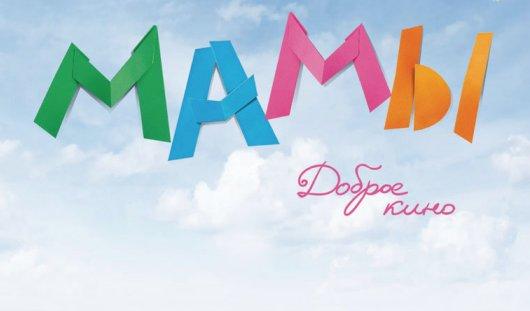Акция IzhLife.ru: ижевчане поздравят мам с Новым годом на премьере фильма «Мамы-3»