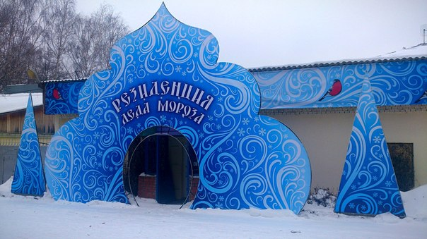 В Ижевске открылась резиденция Деда Мороза