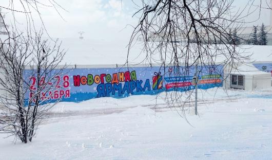 Сегодня на Центральной площади Ижевска откроется Новогодняя ярмарка