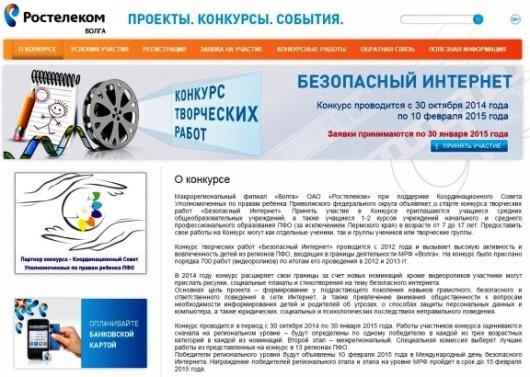Более 400 заявок от школьников Поволжья прислано на конкурс «Ростелекома» «Безопасный Интернет»