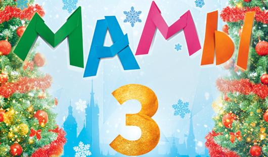 Новогодний конкурс: выиграй билеты на премьеру фильма «Мамы-3»