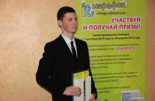 В Ижевске наградили победителей республиканского IT-марафона