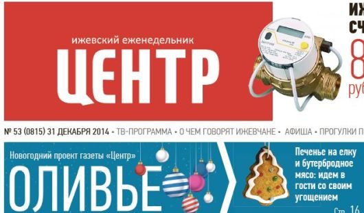 Счет за отопление на 8 млн руб., обзор сериалов и шоу, которые нельзя пропустить в каникулы
