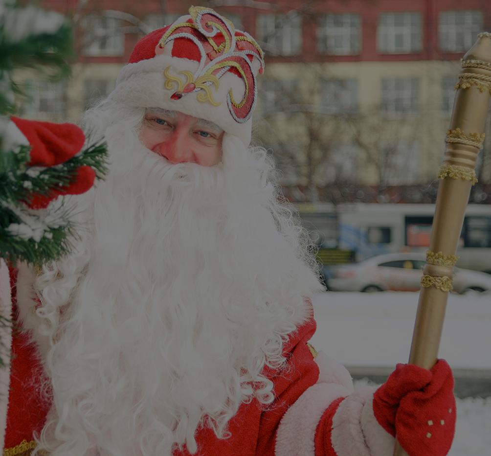 Моя работа: как Деды Морозы зарабатывают 40 тысяч и худеют на 5 кило