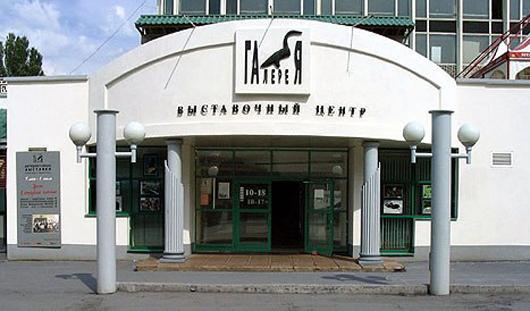 Выставочный центр «Галерея»