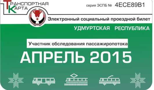 В Удмуртии в марте начнут продавать электронный социальный билет