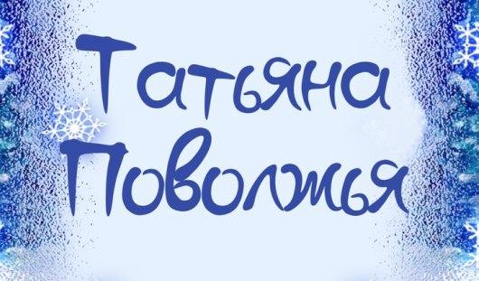 «Татьяна Поволжья» в Ижевске: каблук 9 сантиметров и 3 часа сна