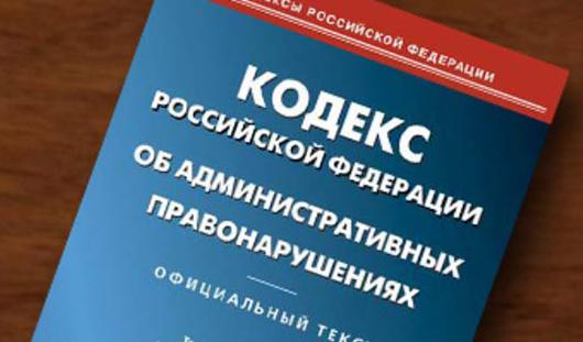 За 2014 год жителям Удмуртии выписали штрафов за административные правонарушения на 39 миллионов рублей