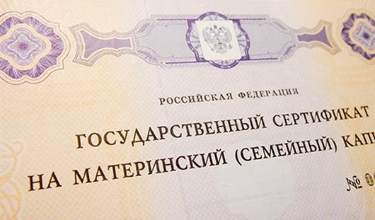В России могут запретить расплачиваться «материнским капиталом» в центрах микрофинансирования
