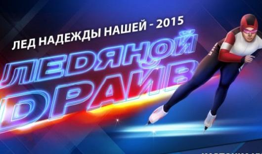 В Ижевске пройдут конькобежные соревнования «Лед надежды нашей-2015»