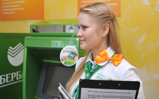 Главный процессинговый центр Сбербанка успешно прошел сертификационный аудит на соответствие международному стандарту безопасности индустрии платежных карт