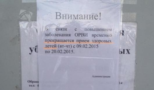 «Здоровые дни» временно отменены в поликлиниках Ижевска