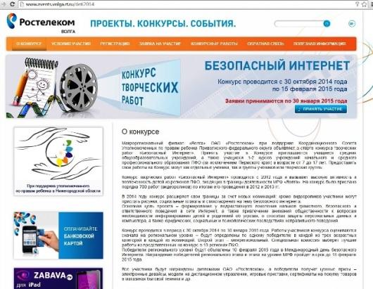 «Ростелеком» определил победителей регионального этапа конкурса творческих работ «Безопасный интернет»