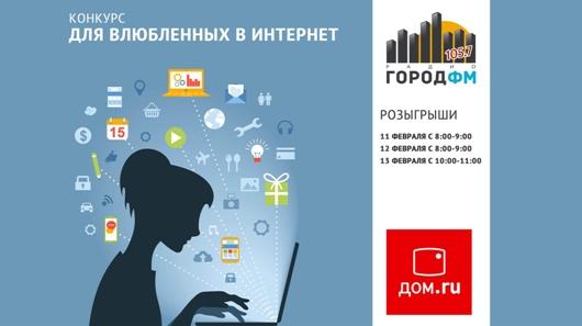 «Дом.ru» и радио Gorod fm объявляют конкурс «Для влюбленных в интернет»