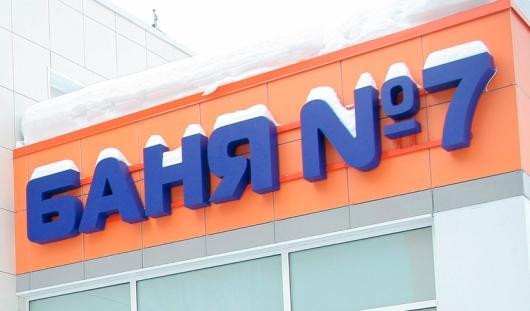 В Ижевске около 40 миллионов рублей потратили на строительство бани № 7 на улице Школьной