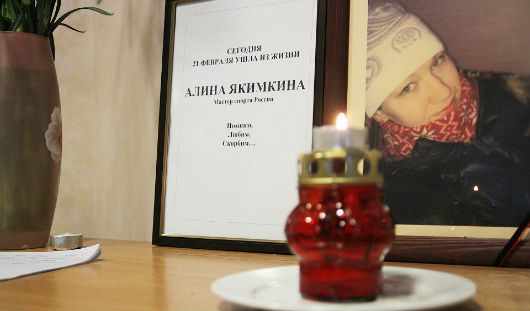 В Ижевске состоялось прощание с Алиной Якимкиной