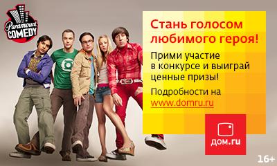«Дом.ru» и Paramount Comedy приглашают озвучить в телеэфире любимый сериал
