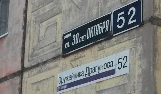 Дом в Ижевске «живет» под разными адресами
