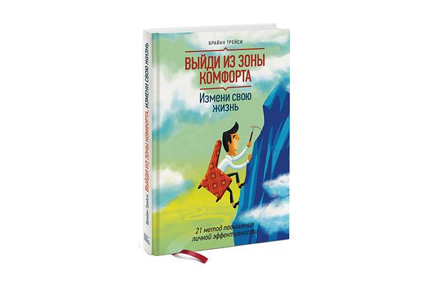 5 книг о том, как начать новую жизнь