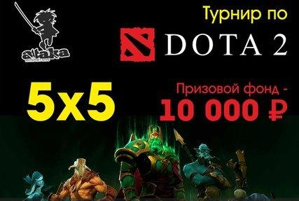 В Ижевске пройдет открытый турнир по DOTA2