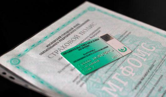 407322 жителя Удмуртии должны сменить полис ОМС компании «МРСК-Мед» в течение 2 месяцев