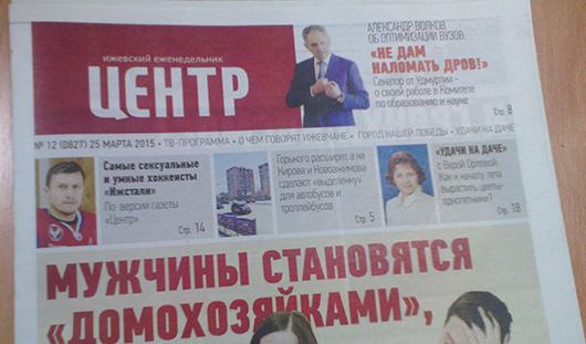 «Удачи на даче» с Верой Орловой и планы фашистов по захвату Ижевска: читайте только в «Центре»