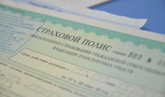 Автостраховщики России не согласились с «заморозкой» на 2 года тарифов ОСАГО