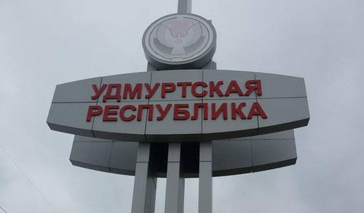 Надпись на стеле «Удмуртская республика» восстановили