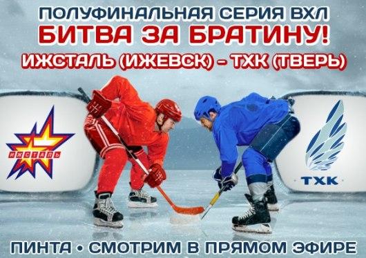 Трансляцию матчей полуфинала плей-офф «Ижсталь» - ТХК можно посмотреть в сети ресторанов «Пинта»