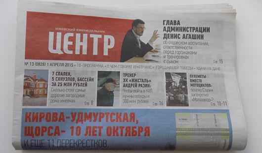 Самые дорогие загородные дома ижевчан и как учитель труда стал лучшим директором школы в России: читайте только в «Центре»
