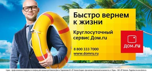 Клиенты рекомендуют «Дом.ru» за надежность услуг и сервис