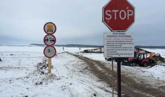В Удмуртии закрыты все ледовые переправы через Каму