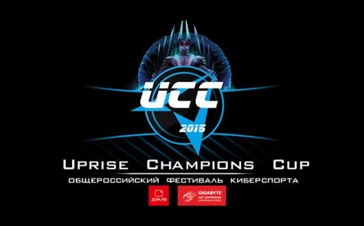 Эксперты киберспорта рекомендуют турнир UCC 2015