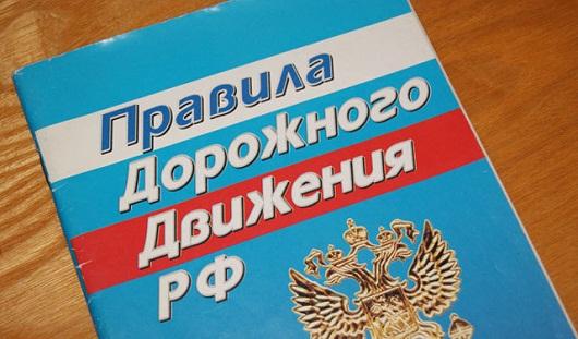 Пешеходный переход по диагонали и новые знаки: в России введены изменения в ПДД