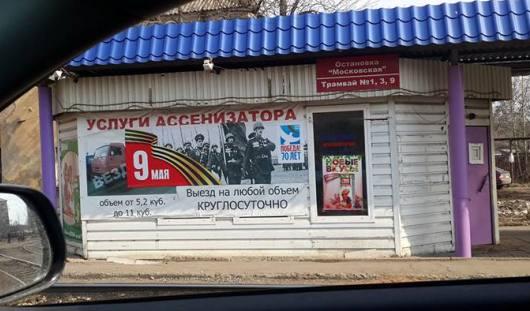Ижевчан возмутил плакат к 9 Мая, размещенный на объявлении об услугах ассенизатора