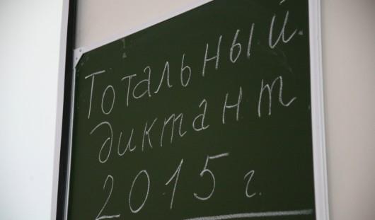 35 ижевчан получили пятерки на Тотальном диктанте-2015