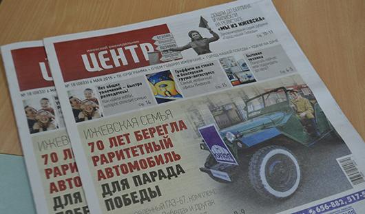Необычные офисы Ижевска и заключительная серия проекта «Город нашей Победы»: читайте только в «Центре»