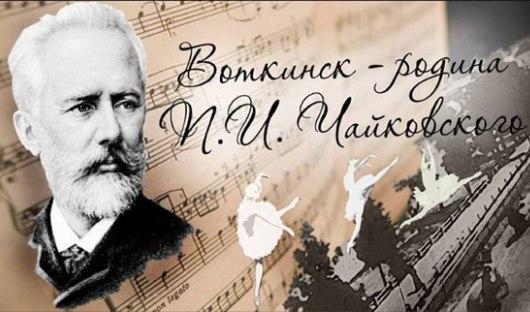 В Ижевске презентовали видео со флешмоба в честь дня рождения Петра Чайковского